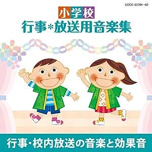 小学校 行事・放送用音楽集 行事・校内放送の音楽と効果音
