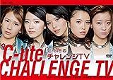 ℃-uteのチャレンジTV [DVD]