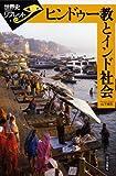 ヒンドゥー教とインド社会 (世界史リブレット (5))
