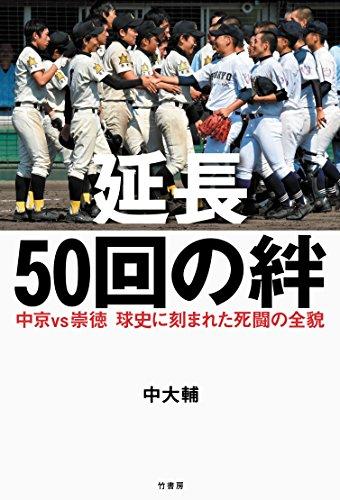 延長50回の絆 中京vs崇徳 球史に刻まれた死闘の全貌