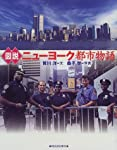 図説 ニューヨーク都市物語 (ふくろうの本)