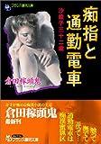 痴指と通勤電車 沙絵子三十二歳 (フランス書院文庫)