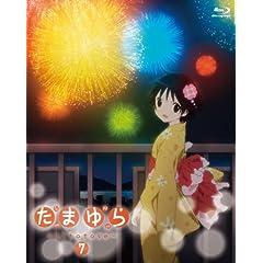 ���܂��~hitotose~��7�� [Blu-ray]