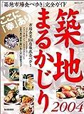 築地まるかじり (2004) (毎日ムック)