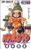 Naruto, Vol. 14: Hokage vs. Hokage!!