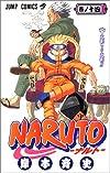 NARUTO -ナルト- 14 (ジャンプ・コミックス)