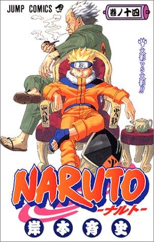 NARUTO (巻ノ14) (ジャンプ・コミックス)