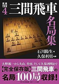 将棋戦型別名局集4 三間飛車名局集