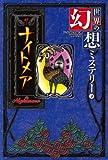 世界の幻想ミステリー 4 (4)
