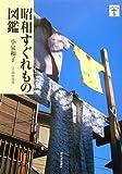 昭和すぐれもの図鑑 (らんぷの本)