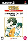 SuperLite2000恋愛アドベンチャー Memories Off #5 とぎれたフィルム