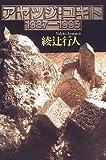 アヤツジ・ユキト 1987‐1995