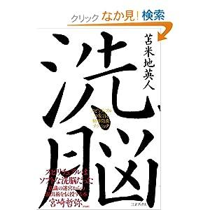 洗脳 ~スピリチュアルの妄言と精神防衛テクニック~ [単行本]