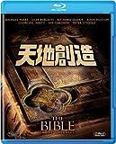 天地創造 [Blu-ray]