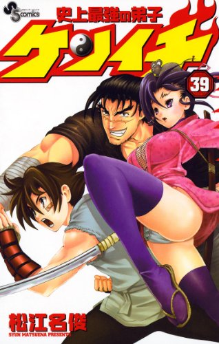 史上最強の弟子 ケンイチ(39) (少年サンデーコミックス)