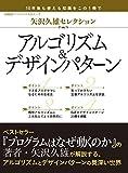 矢沢久雄セレクション アルゴリズム&デザインパターン (日経BPパソコンベストムック)
