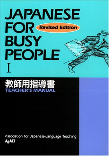 Japanese for Busy People (Japanese Teacher's Edition in Japanese)