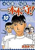 泌尿器科医一本木守! 10 (ヤングチャンピオンコミックス)