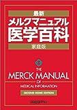 メルクマニュアル医学百科―最新家庭版