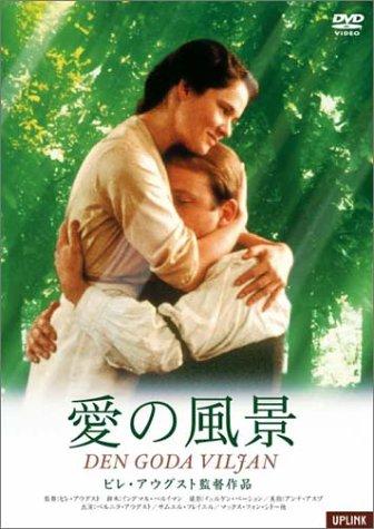 愛の風景 [DVD]