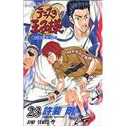 テニスの王子様 (23) (ジャンプ・コミックス)