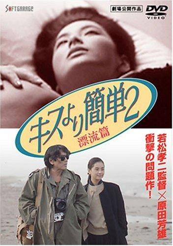 キスより簡単2 漂流篇 [DVD]