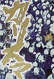 カリスマ (上)