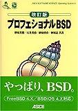 プロフェショナルBSD (ASCII SOFTWARE SCIENCE Operating System)