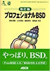 プロフェショナルBSD (ASCII SOFTWARE SCIENCE Operating System)
