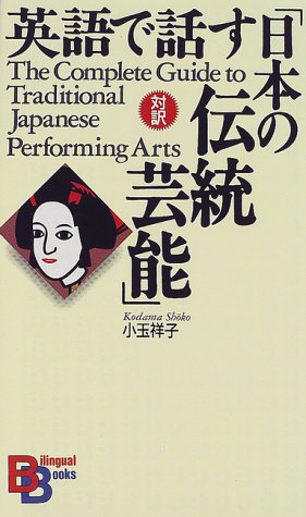 英語で話す「日本の伝統芸能」 (講談社バイリンガル・ブックス)