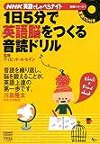 1日5分で英語脳をつくる音読ドリル (AC mook―NHK英語でしゃべらナイト別冊シリーズ (1))