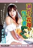 潮吹き花嫁の性白書 [DVD]