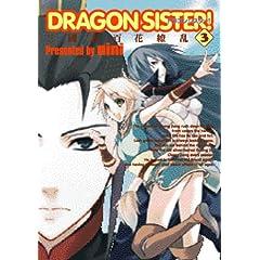 DRAGON SISTER! 3�\�O���u�S��㇗� (BLADE COMICS)