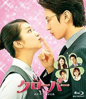 クローバー 【通常版】 Blu-ray