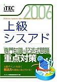 2006 上級シスアド 「専門知識+記述式問題」重点対策 (情…