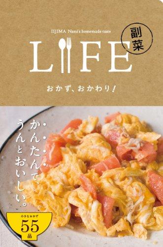 LIFE 副菜 おかず、おかわり!