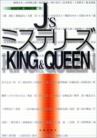 J'sミステリーズ KING&QUEEN