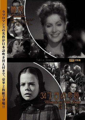 椿姫/34丁目の奇跡 [DVD]