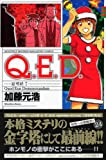 Q.E.D.―証明終了 (24) (講談社コミックス―Monthly shonen magazine comics (KCGM1043))