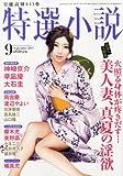 特選小説 2013年 09月号 [雑誌]