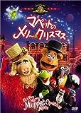 マペットのメリー・クリスマス [DVD]
