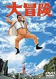 クレージーキャッツ結成10周年記念映画 大冒険 [DVD]