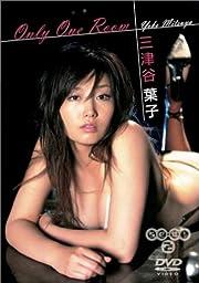 三津谷葉子 Only One Room [DVD]