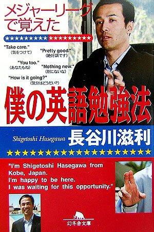 メジャーリーグで覚えた僕の英語勉強法