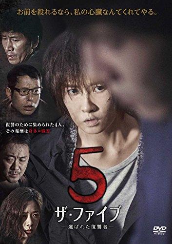 ザ・ファイブ-選ばれた復讐者- [DVD]