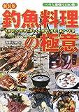 釣魚料理の極意―常識破りの発想で楽しむ激ウマ料理 (つり人最強BOOK)