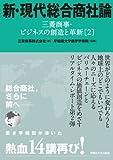 新・現代総合商社論: 三菱商事・ビジネスの創造と革新[2]