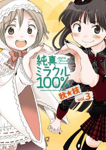 純真ミラクル100% (3) (まんがタイムKRコミックス エールシリーズ)