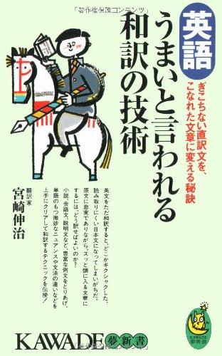 英語 うまいと言われる和訳の技術―ぎこちない直訳文を、こなれた文章に変える秘訣 (KAWADE夢新書)