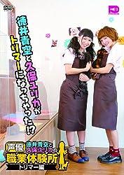 徳井青空と久保ユリカの職業声優体験所 トリマー編 [DVD]